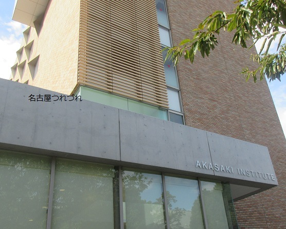 名古屋大学赤崎記念館