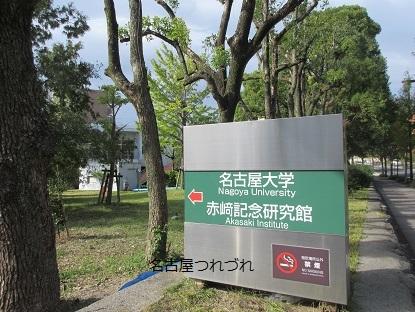 名古屋大学赤崎記念館4