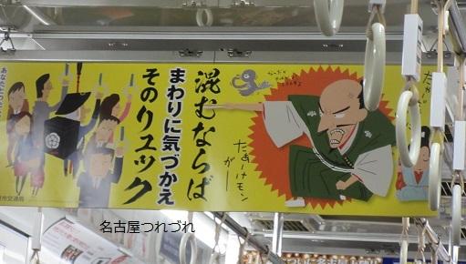 地下鉄広告