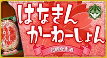 banner_isekado_hanakinkane.jpg