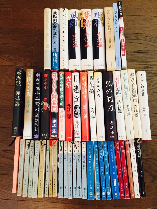 偏愛する作家たち その8 赤江瀑