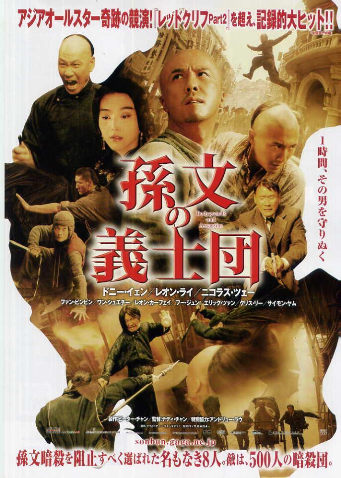 映画 『孫文の義士団』
