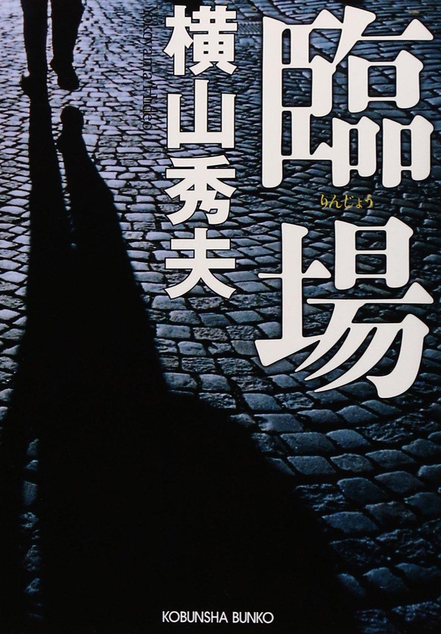 横山秀夫『臨場』『臨場 スペシャルブック』