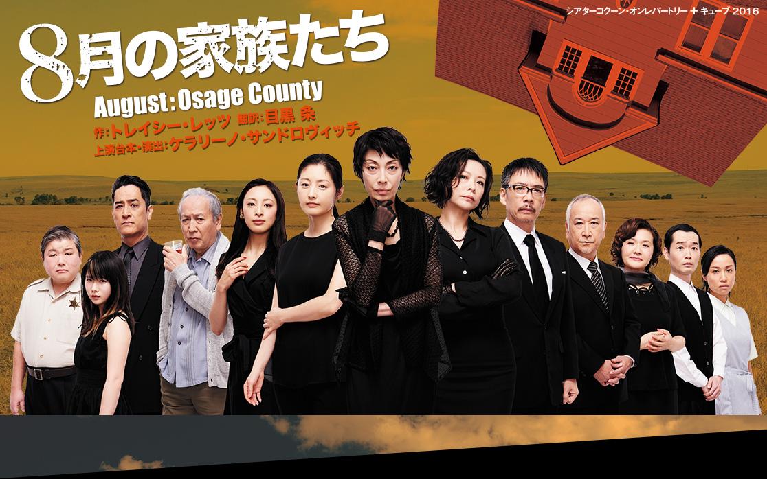 舞台 『8月の家族たち』