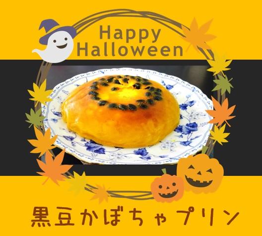 黒豆かぼちゃプリン ハロウィン