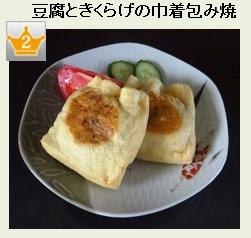 2位豆腐ときくらげの巾着包み焼き