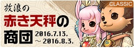 20160713105842dce.jpg