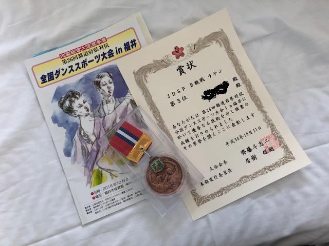 fukui18.png
