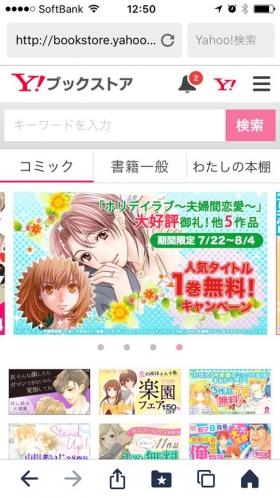 Yahoo!で不倫漫画ホリデイラブ単行本1巻無料キャンペーン1