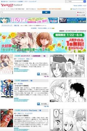 Yahoo!で不倫漫画ホリデイラブ単行本1巻無料キャンペーン2