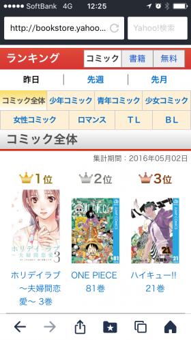 不倫漫画ホリデイラブ1巻が無料で読める04