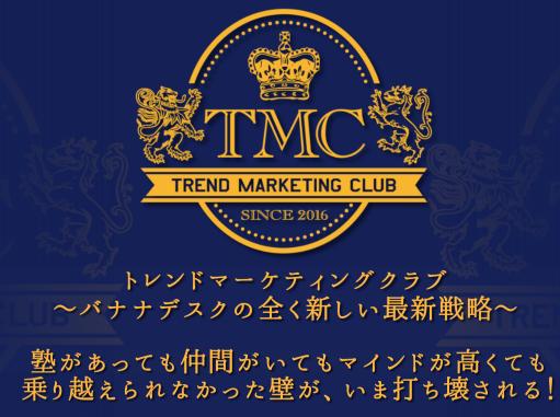 TMCC.png