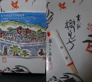 嵐山410 (1)
