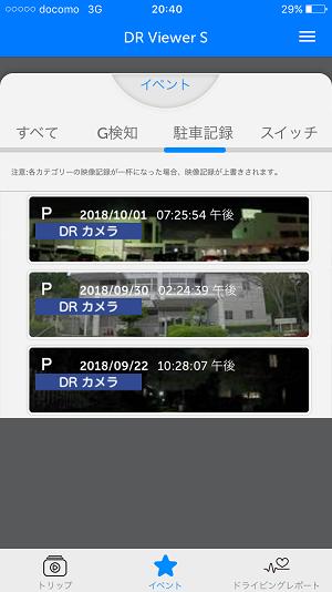 subaru_drviewer_s_ios_04.png