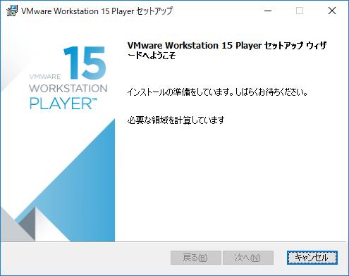 vmware15_01.png