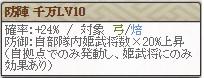 極 帰蝶Lv10