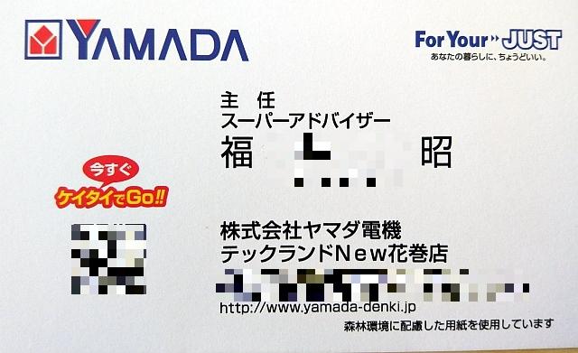 181013_yamadadenki_fukui.jpg