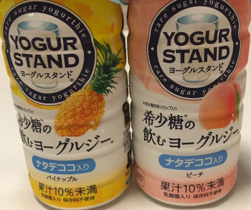 yogusta2.jpg
