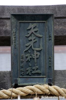 矢先神社 (仙台市宮城野区二十人町)6