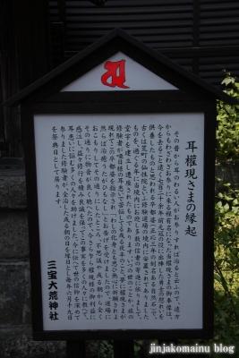 三宝大荒神 (仙台市若林区南鍛冶町)12