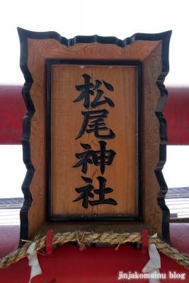 松尾神社 (仙台市若林区船丁)2