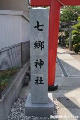 七郷神社 (仙台市若林区荒井字押口)3