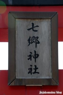 七郷神社 (仙台市若林区荒井字押口)4