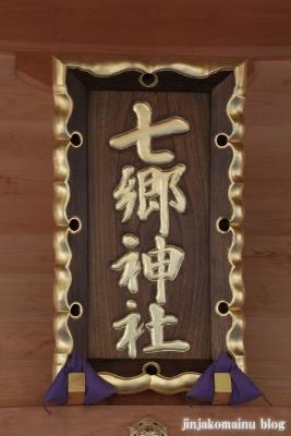 七郷神社 (仙台市若林区荒井字押口)9