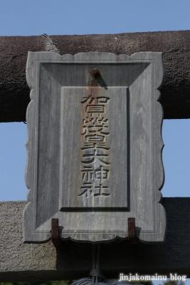 賀茂皇大神社 (仙台市宮城野区岡田字明神東)4