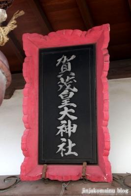 賀茂皇大神社 (仙台市宮城野区岡田字明神東)9