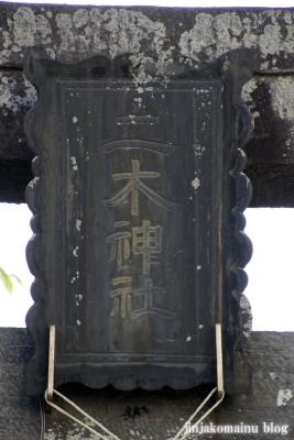 二木神社 (仙台市宮城野区田子)2