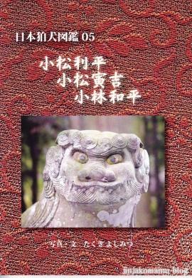 小松利平・寅吉・和平_0002