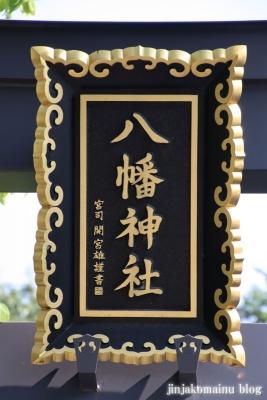 大和町八幡神社(中野区大和町)4