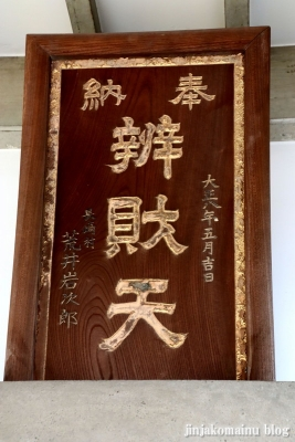 市杵島神社  練馬区豊玉北)6
