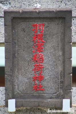 羽澤稲荷神社(練馬区羽沢)3
