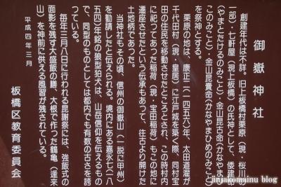 御嶽神社(板橋区桜川)3