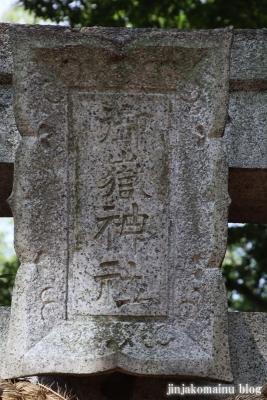 御嶽神社(板橋区桜川)5