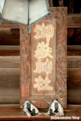 御嶽神社(板橋区桜川)29