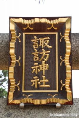 氷川台諏訪神社(練馬区氷川台)4