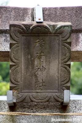 西本村稲荷神社(練馬区平和台)4