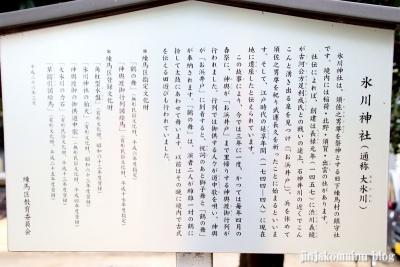 氷川神社(練馬区氷川台)38