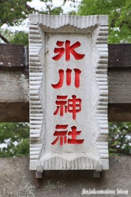 氷川神社(練馬区氷川台)4