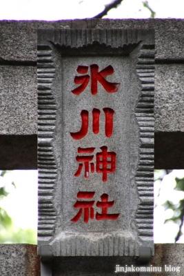 氷川神社(練馬区氷川台)6