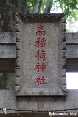 高稲荷神社(練馬区桜台)3