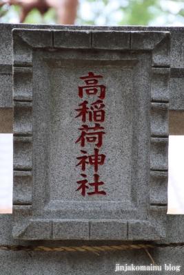高稲荷神社(練馬区桜台)5