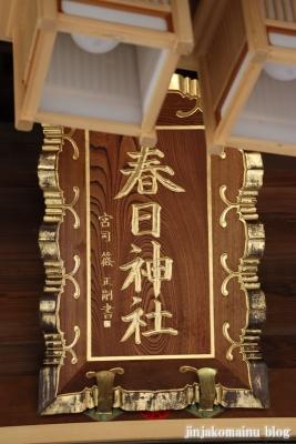春日神社(練馬区春日町)5