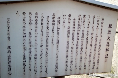 練馬大鳥神社(練馬区豊玉北)3