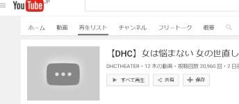 【DHC】女は悩まない 女の世直し ニュース女子 - YouTube