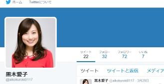 黒木愛子(@aikokuroki0117)