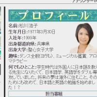 松川浩子アナ